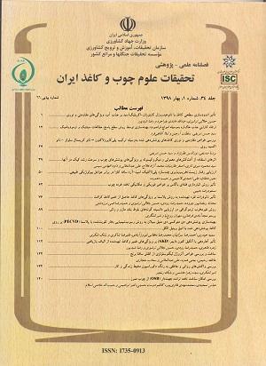 تحقیقات علوم چوب وکاغذ ایران