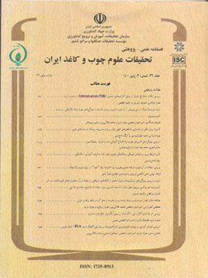 تحقیقات علوم چوب و کاغذ ایران