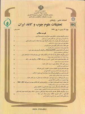 فصلنامه تحقیقات علوم چوب وکاغذ ایران